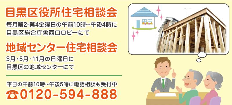 目黒区住宅リフォーム相談会